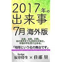 2017年の出来事: 7月/海外版 (Weboook)
