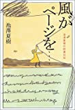 風がページを・・・・― 池澤夏樹の読書日記
