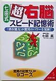 七田式「超右脳」スピード記憶術―「潜在能力」が驚異のパワーを発揮! (成美文庫)