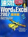 速効!図解 Word & Excel2007 基本編―Windows Vista・Office2007対応 (速効!図解シリーズ)