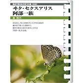 ヰタ・セクスアリス・阿部一族 (お風呂で読む文庫  8)