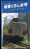 381系直流電車 特急くろしお号 パノラマビデオ [VHS][西日本旅客鉄道株式会社][VHS-VIDEO]