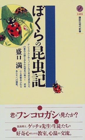 ぼくらの昆虫記 (講談社現代新書)