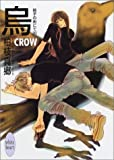 烏 CROW―硝子の街にて〈10〉 (講談社X文庫―ホワイトハート)