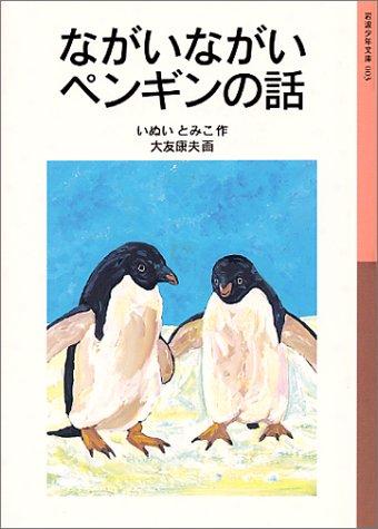 ながいながいペンギンの話 (岩波少年文庫 (003))の詳細を見る