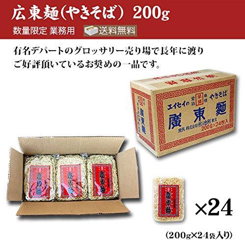 広東麺 焼きそば 200g×24袋  業務用 1ケース 池利