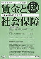 賃金と社会保障 2010年 10/25号 [雑誌]
