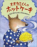 オオカミくんのホットケーキ (児童図書館・絵本の部屋) 画像