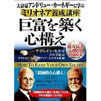 大富豪アンドリューカーネギーに学ぶミリオネア養成講座巨富を築く心構え (CD 40分x 2枚) ([CD+テキスト])