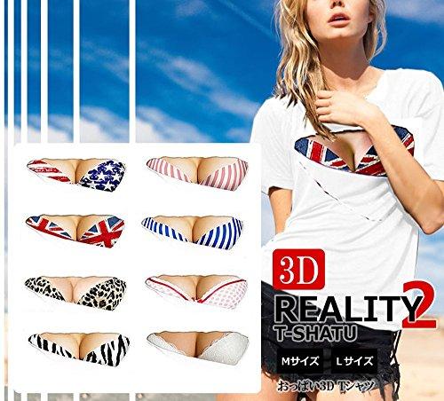 【 着るだけで巨乳になれるTシャツ? 】 思わず視線が釘付け 妄撮Tシャツ フェイクバストTシャツ 8Type 3D プリント ネタT ドキドキ モーサツ 胸チラ 巨乳 ブラ ランジェリー オシャレ ファッション プレゼント イベント パーティ (Lタイプ Lサイズ) AZ-L104-L