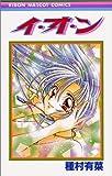イ・オ・ン (りぼんマスコットコミックス (1053))