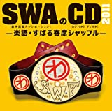 SWAのCD 2011 画像