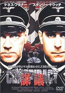謀議 [DVD]