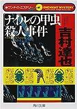 「ナイルの甲虫(スカラベ)」殺人事件 (角川文庫―ワンナイトミステリー)