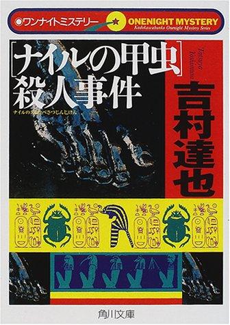 「ナイルの甲虫(スカラベ)」殺人事件 (角川文庫―ワンナイトミステリー)の詳細を見る