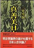 真善美日本人—付・偽悪醜日本人 (講談社学術文庫 (684))