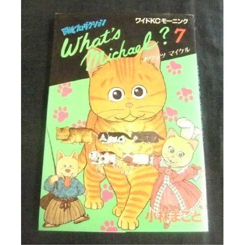 What's Michael? 7―闘魂プロダクション (モーニングワイドコミックス)の詳細を見る