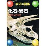 化石・岩石 (学研の図鑑)