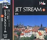 ジェットストリーム 1碧空を試聴する