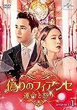 [DVD]偽りのフィアンセ~運命と怒り~DVD-SET1