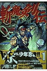 斬魔剣伝 1 (少年キャプテンコミックススペシャル) コミック