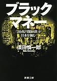 ブラックマネー―「20兆円闇経済」が日本を蝕む (新潮文庫)