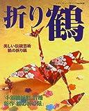 折り鶴―美しい伝統芸術・鶴の折り紙・千羽鶴折形 (レディブティックシリーズ (1139))