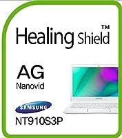 Healingshield スキンシール液晶保護フィルム Anti-Fingerprint Anti-Glare Matte Film for Samsung Laptop Notebook 9 Lite NT910S3P