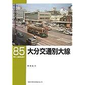 大分交通別大線 (RM LIBRARY85)