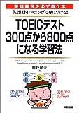 TOEICテスト300点から800点になる学習法