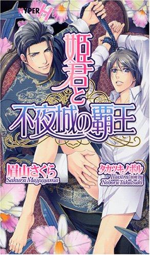 姫君と不夜城の覇王 (ショコラノベルス・ハイパー)の詳細を見る
