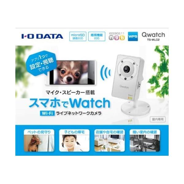 I-O DATA ネットワークカメラ スマホ ...の紹介画像6