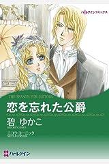 恋を忘れた公爵 (ハーレクインコミックス) Kindle版