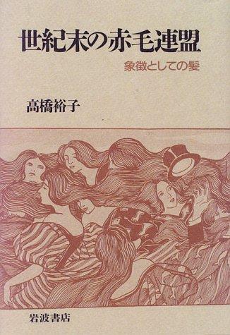 世紀末の赤毛連盟―象徴としての髪の詳細を見る