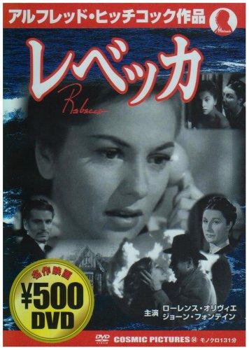レベッカ [DVD]の詳細を見る