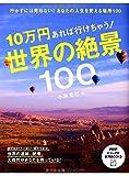 10万円あれば行けちゃう! 世界の絶景100 (PHPビジュアル実用BOOKS)