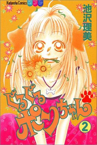 ぐるぐるポンちゃん (2) (講談社コミックスフレンドB (1125巻))の詳細を見る