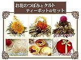 誕生日 母の日 お祝い ギフト スイーツ ティーポット お花のつぼみ (3種のタルト(c) 即日出荷) 工芸茶 スイーツ ギフトセット お菓子 内祝い クリスマス 挨拶