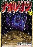 ナポレオン~覇道進撃~(16) (ヤングキングコミックス)