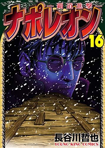 ナポレオン~覇道進撃~(16) (ヤングキングコミックス) Kindle版