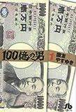 100億の男〔文庫版〕1 (小学館文庫 くH 1)