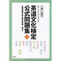 茶道文化検定公式問題集4 1級・2級用: 練習問題と第4回検定問題・解答