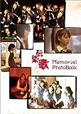 伝染歌 プレミアム・エディション [DVD] 画像