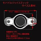 モバイルジョイスティック スマホ・タブレット専用 ゲームコントローラー 強力吸盤方式 PUBG対応 画像
