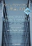 プロジェクトファイナンスの理論と実務【第2版】