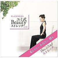【CD】ユミ式Beautyストレッチ
