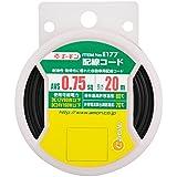 エーモン 配線コード AVS0.75sq 20m 黒 E177