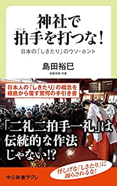 神社で拍手を打つな! -日本の「しきたり」のウソ・ホント (中公新書ラクレ 670)