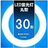 led蛍光灯 丸型30w形 昼白色 ledサークライン¢225mm G10q 30W型 グロー式工事不要 (30W形×1本, 昼白色)