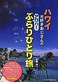 ハワイ大好きおじさんのアロハ! ぶらりひとり旅   (メイツ出版)